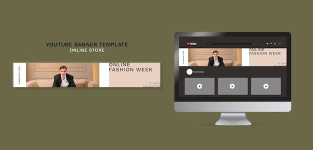 ミニマルなオンラインファッションストアの水平方向のyoutubeバナー