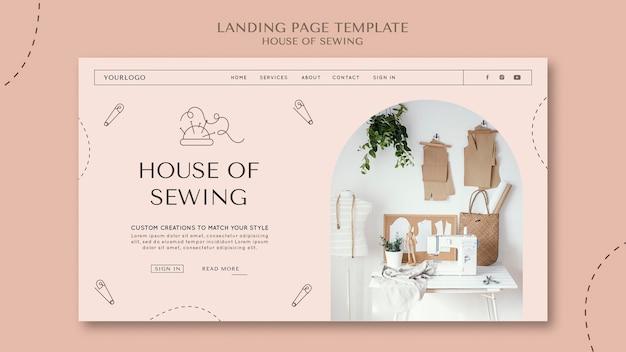 縫製の家のランディングページ