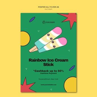 Шаблон плаката мороженого