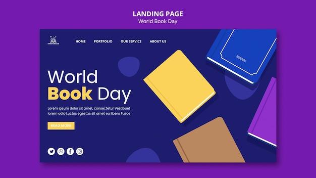 세계 도서의 날 방문 페이지 일러스트