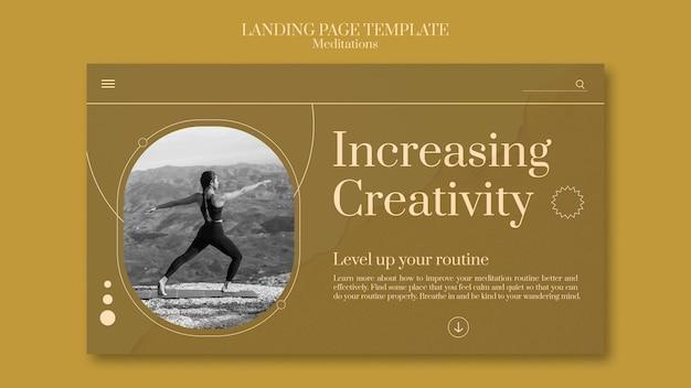 創造性の向上のランディングページ