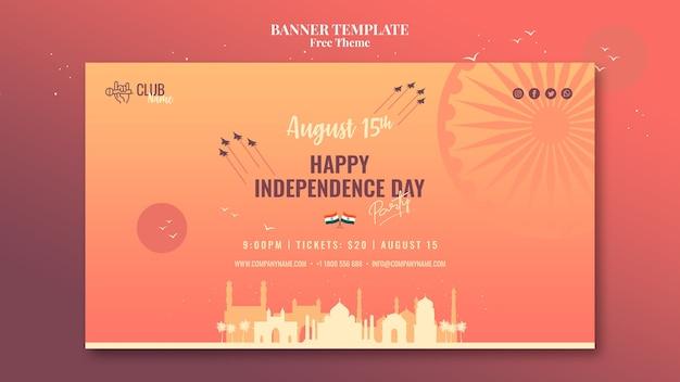 独立記念日のバナーテンプレート
