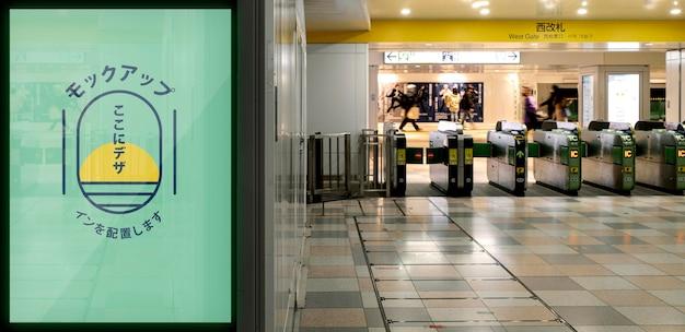 지하철에서 정보 화면 여행