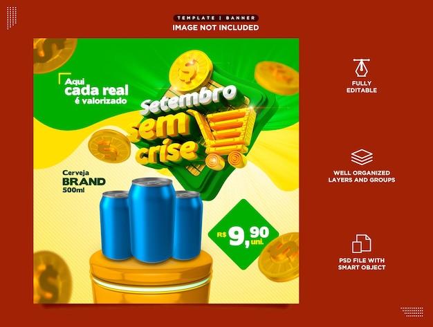 危機的な製品プロモーションなしで9月の販売のためのポルトガル語のinstagramソーシャルメディアテンプレート