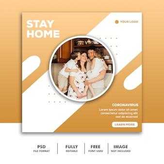 ソーシャルメディアの投稿テンプレートinstagram、stay home家族の愛