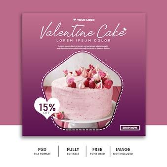 ケーキフードバレンタインバナーソーシャルメディア投稿instagramパープル