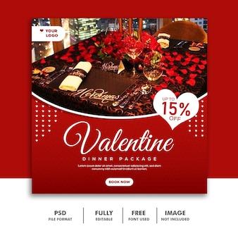 カップルバレンタインバナーソーシャルメディア投稿instagram赤いバラスペシャル