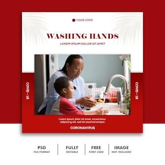 手を洗うソーシャルメディア投稿テンプレートinstagram、コロナウイルス