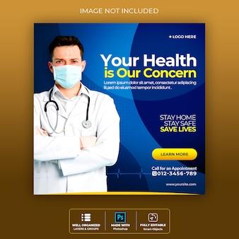 コロナウイルスに関する医療健康バナー、ソーシャルメディアinstagramの投稿バナーテンプレートプレミアム