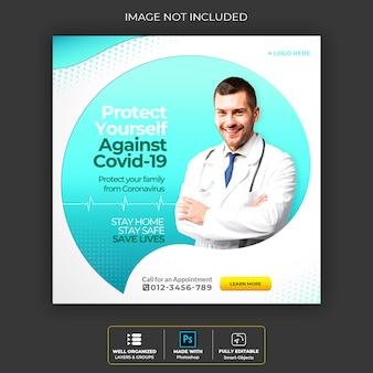 Медицинское здоровье баннер о коронавирусе, социальные медиа instagram пост баннер