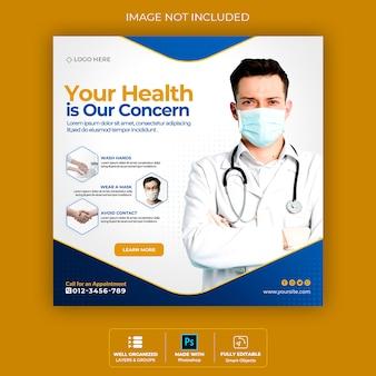 コロナウイルスに関する医療健康バナー、ソーシャルメディアのinstagram投稿バナー