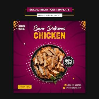 Восхитительная еда социальные медиа и шаблон сообщения instagram
