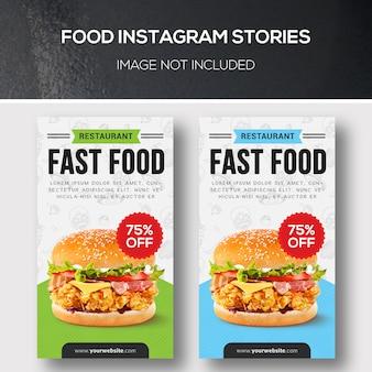 フードinstagramストーリー