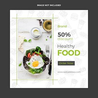 食品ソーシャルメディアinstagram投稿テンプレート