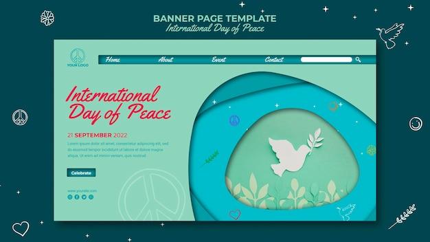 国際平和デーのバナーページ