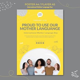 국제 모국어의 날 포스터