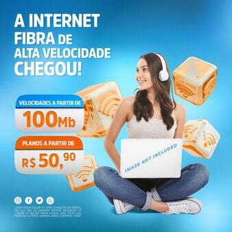 Интернет-кампания для провайдеров