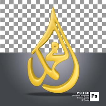 무하마드의 비문이 있는 이슬람 아랍 서예 3d 렌더링 개체