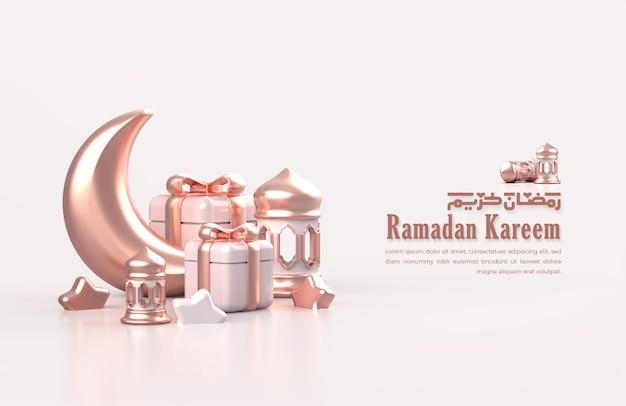 3d三日月、ギフトボックス、アラビア語のランタンが付いたイスラムのラマダングリーティングカード