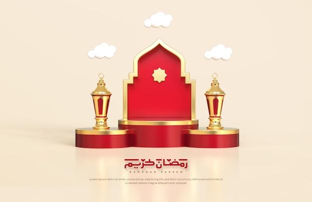 イスラムのラマダンの挨拶、3dアラビア語のランタンとモスクの装飾が施された丸い表彰台で構成