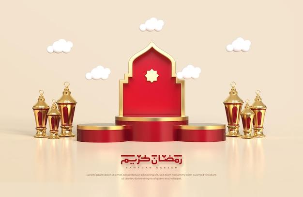 イスラムのラマダンの挨拶、3dアラビア語のランタンと丸い表彰台で構成