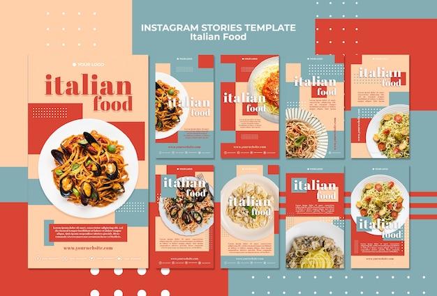 イタリア料理instagramストーリーテンプレート 無料 Psd