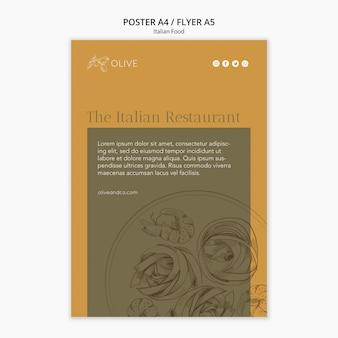 イタリア料理ポスターテンプレート