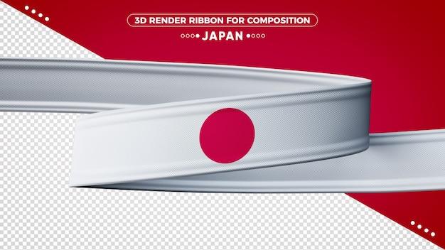 일본 3d 렌더링 리본 구성