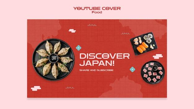 Обложка youtube с японской едой