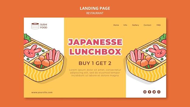 日本のお弁当のウェブテンプレート