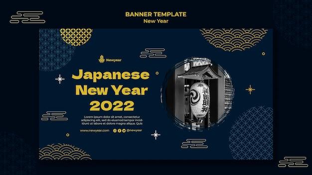 黄色の詳細と日本の新年のバナーテンプレート