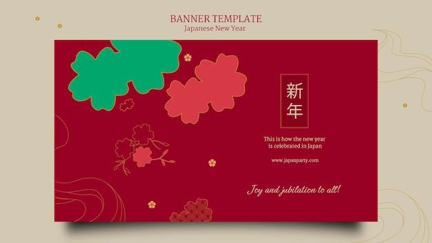 赤で日本の正月横バナーテンプレート