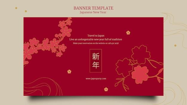 Японский новый год горизонтальный баннер шаблон в красном