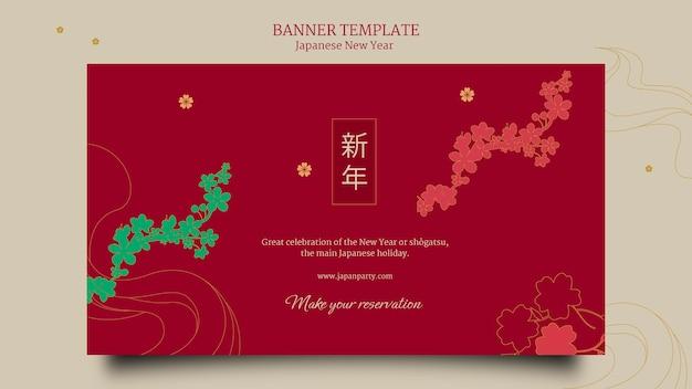 Modello di banner orizzontale capodanno giapponese in rosso