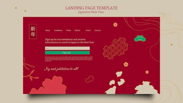 Modello di pagina di destinazione del capodanno giapponese in rosso