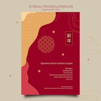 Шаблон японского новогоднего плаката в красном