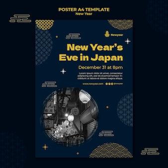 Шаблон печати японского нового года с желтыми деталями