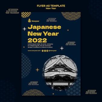 黄色の詳細と日本の新年の印刷テンプレート