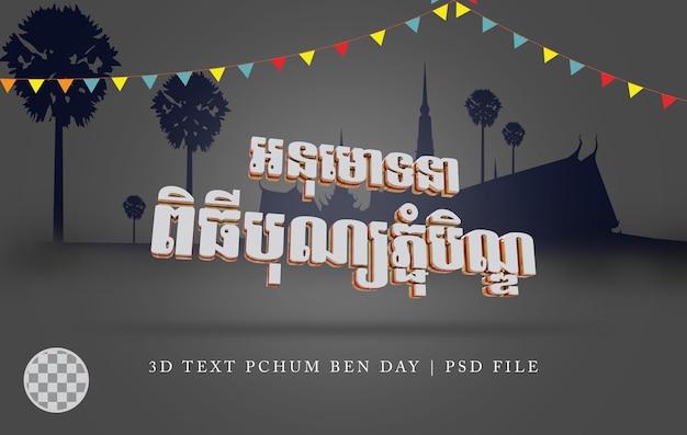 Кхмерский pchom ben day festival 3d шрифт