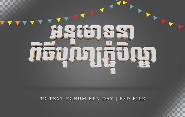Кхмерский пчом бен день фестиваль 3d золотой