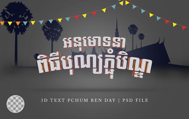 Кхмерский пчом бен день фестиваль 3d визуализации текста