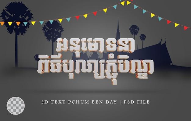 Кхмерский пчом бен день фестиваль 3d текст золотой
