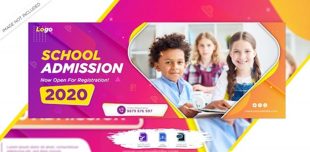 子供学校入学facebookタイムラインカバー