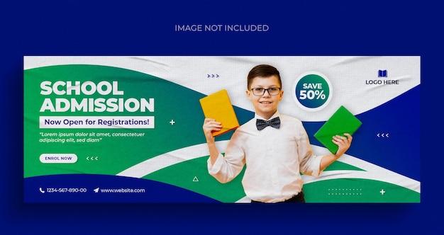 キッズスクール入学ソーシャルメディア投稿ウェブバナーチラシとフェイスブックカバー写真デザインテンプレート