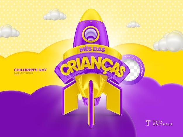 ポルトガル語でブラジルのテンプレートデザインで子供月3dレンダリングにラベルを付ける