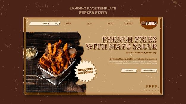 ハンバーガーレストランのランディングページ