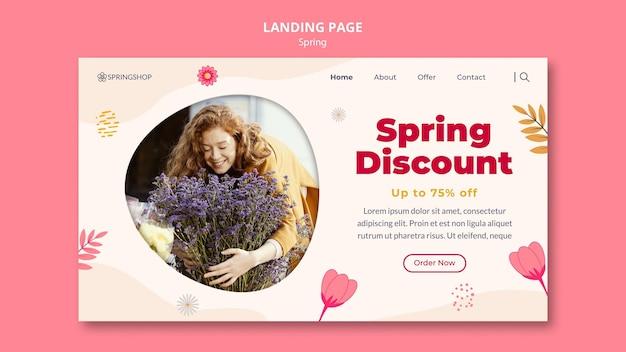 春の花のあるフラワーショップのランディングページ