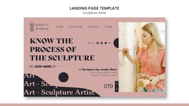 彫刻ワークショップのランディングページ