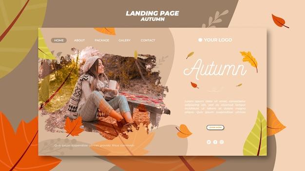 가을을 맞이하는 방문 페이지