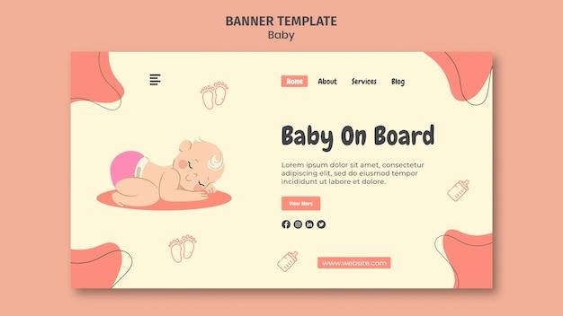 国際赤ちゃんの日のランディングページテンプレート